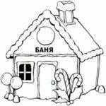баня (Копировать)